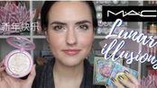 【Makeup just for fun】试色+测评 MAC农历新年LUNAR ILLUSIONS新品系列:眼影盘、高光、口红等