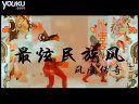 最炫民族风 国语版 -----(www.91boluo.com)—在线播放—优酷网,视频高清在线观看