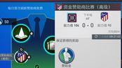 【FIFA足球世界/赞助商板块】与马竞的友谊赛(实力值104vs90)