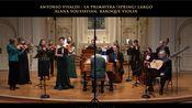 巴洛克风格音乐 & 维瓦尔第 四季小提琴协奏曲-春 第二乐章 Vivaldi Four Seasons-Spring (La Primavera),Largo