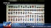 四川宜宾破获侵犯公民个人信息案:盗取四千人信息  注册两万多张手机卡