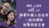 【MO-LOG】VOL.35  带着外国人C MINOR一起玩蹦床,他竟然是个王者 BOUNCE FACTORY 北京探店vlog