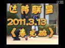 2011.3.13 达阵联盟《春光碗》