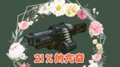 """[命运2 Destiny2]大师机枪""""百分之21的亢奋""""傻瓜式获得方法"""