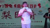 邯郸梨园情戏迷擂台赛7期铜奖得主!刘亮亮(永年)演唱:豫剧-花枪缘.老身家住南阳地……
