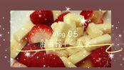 vlog05 二月流水账:学习+一人食