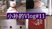 小孙的Vlog#11//哲学研究生的日常//Study with me//博物馆又见大唐+音乐会=丰富期末生活//电影+吃饭=营业真快乐