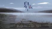 第五届作品展播:成都市新都区新繁中心卫生院《自行车医生》-第五届中国医影节作品-中国医影节