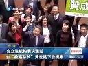 """视频: 台湾:台立法机构表决通过台""""检察总长""""黄世铭下台提案[海峡新干线]"""