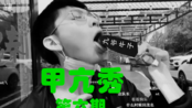 """【甲亢秀#6】非常规大师ququ 冬瓜队长兄弟""""反目"""" 队长再次谈及九爷往事"""