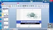 【全国计算机二级MS Office高级应用】-历年PPT真题(介绍首都北京)
