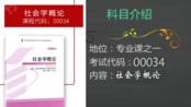 社会学概论 课程代码 00034 前导课 (2020年最新备考资料)