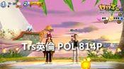 QQ炫舞Trs英POL814P