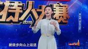 主持人大赛2019之张健90秒即兴挑战《朗读者》 董卿遭撒贝宁调侃