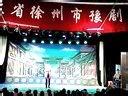 江苏省徐州市豫剧团