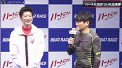 ずん飯尾が面白い!田中圭、武田玲奈らも爆笑「ボートレース」新CMシリーズ発表会【生肉】