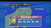 2020.02.01 02:08 茨城 M5.3 最大震度4 緊急地震速報