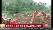 贵州大方:山体滑坡致23人遇难7人受伤