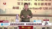 河南郑州:店家坚持诚信原则 关店前通知会员退费