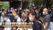 【广东】广州一星巴克发现疑似病例 社区组织进行核酸检测