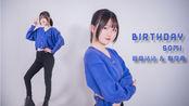 【沾沾】somi-BIRTHDAY(竖屏2p)