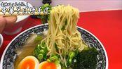 【新井熊】【大胃王】饮食电影No.1中华荞麦面竹千代【大胃王】(2020年3月8日17时9分)