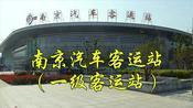 江苏省南京市玄武区红山路1号,南京汽车客运站/小红山客运站