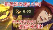 当新英雄 腕豪 瑟提 拥有6.63攻速时~!ko no DIO哒!!