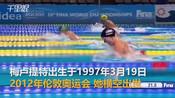 22岁游泳天才少女退役:15岁奥运夺金 3次错过药检-体坛聚焦2-有戏君