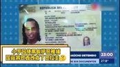 不是假新闻!小罗因伪造假护照被捕,国籍由巴西改成巴拉圭