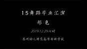 泉州幼儿师范高等专科学校15级舞蹈班毕业晚会《形色》宣传片