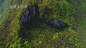 新编探秘天坑6:陕西汉中天坑群镇巴县圈子崖天坑