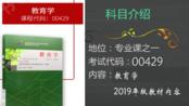 教育学 课程代码 00429 前导课+绪论 (新版2019年版教材内容 备考2020年最新资料)