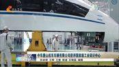 中车唐山机车车辆公司获评国家级工业设计中心
