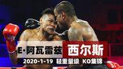 2020-1-19【轻重量级】E·阿瓦雷兹vs西尔斯 KO集锦