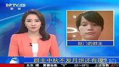 逗拍CCTV 13新闻张裕旗群主中秋节不发月饼还有理