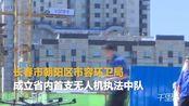 【吉林】长春市成立省内首支无人机执法中队 空中巡查违建无所遁形