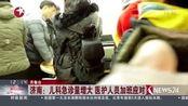 济南:儿科急诊量增大医护人员加班应对
