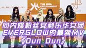 "【EVERGLOW】向内娱粉丝安利""油管女团""EVERGLOW的新歌MV(《Dun Dun》Reaction)"
