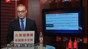 广发银行因侨兴债被罚没7.22亿