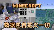 【MC数据包】红石陶瓦扳手、自定义盔甲架、自定义合成表、刷怪范围显示、怪物头颅掉落等【Minecraft 1.13+】
