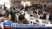 韩国政府称:朝方要求移除金刚山旅游区韩方设施