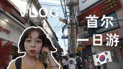 VLOG 03: 韩国首尔一日游 | 文艺小巷 | 黑糖珍珠奶茶 | 不可辜负的好天气 |