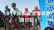 2019山东省沿海联赛潍坊站
