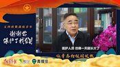 张伯礼院士72岁挂帅出征武汉82天,他说年轻一代值得信赖