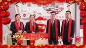 中国工商银行漯河分行2020拜年视频