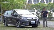 Honda Odyssey 2018 加入Honda Sensing系統真的適合嗎?_ 8891新車(1920X1080)