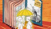 《日常幻想指南》先导预告 平地惊雷小人物历尽人生百态