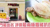[香港人遊記·澳門篇] #37 大利來記|澳門最出名 評價最兩極的豬扒包! 到底係正定雷?!