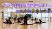 【女生sao不过男生系列】大学社团孝琳《Dally》翻跳练习室